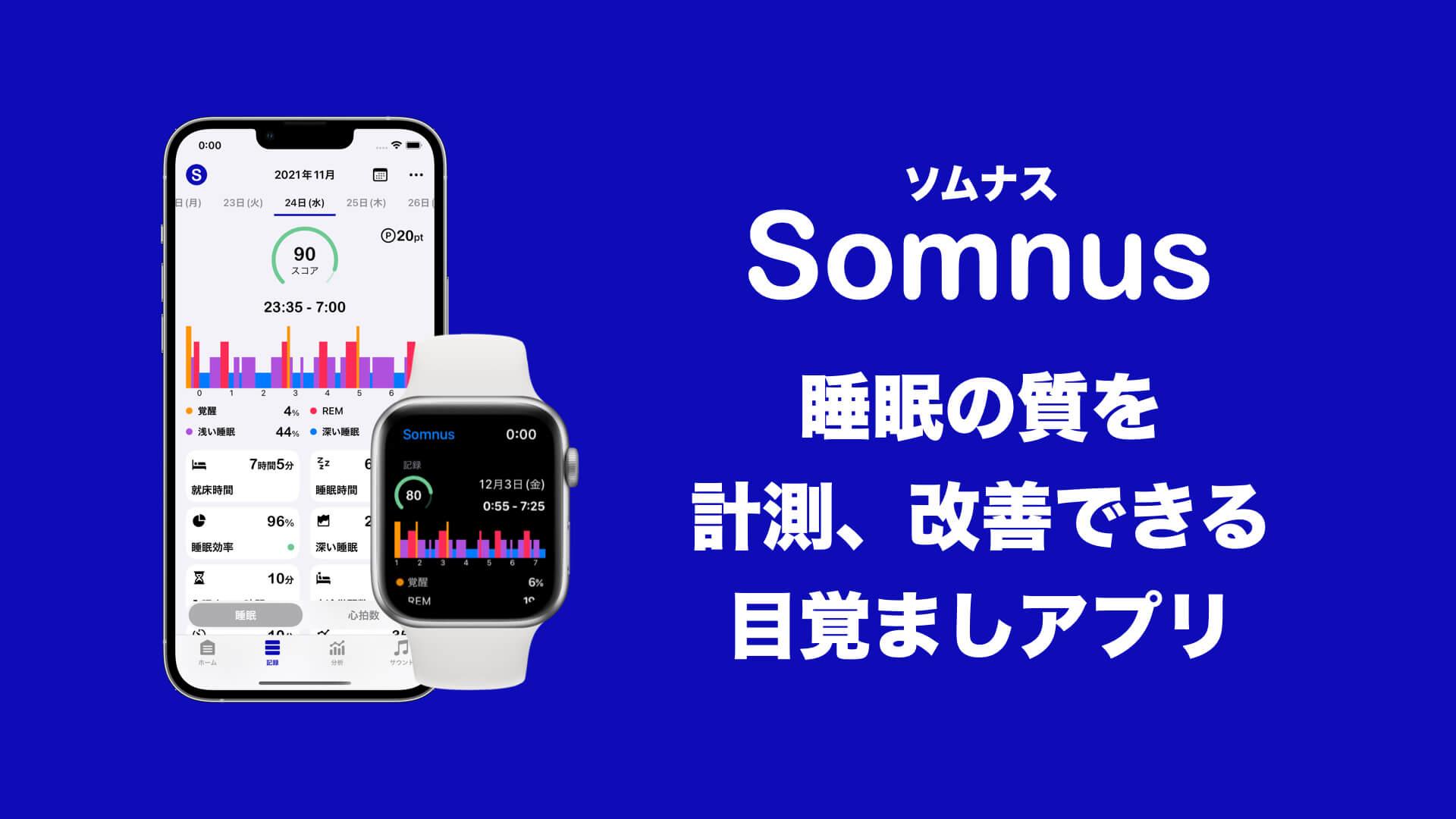 睡眠アプリSomnus